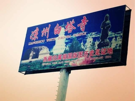 """A sign declaring """"Tibet belongs to the Motherland China""""....in Gansu Province, China."""