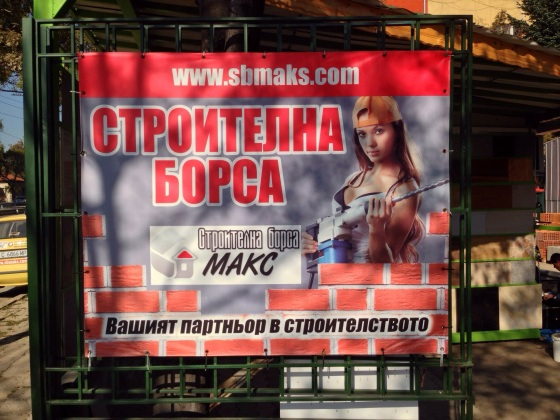 Whether vintage or modern, the fundamentals of advertising in Bulgaria seem fairly simple.